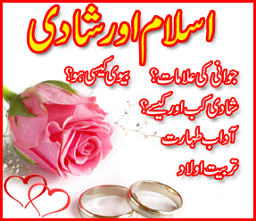 shaadi marriage in islam